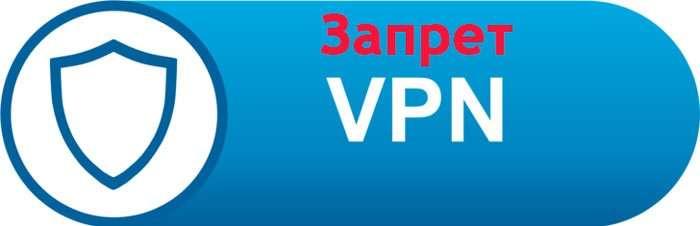 Закон про заборону анонімайзерів і VPN – як це працює?