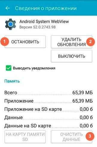 Android System WebView – що це за програма, можна видалити?