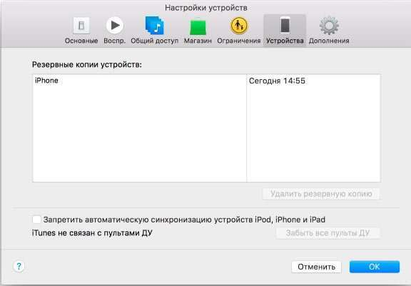 Як зробити резервну копію iPhone