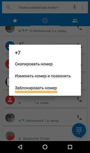 Як заблокувати номер телефону різними способами