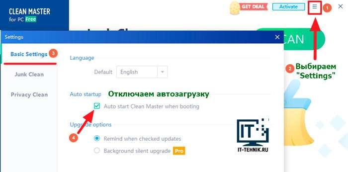 Clean Master для компютера скачати для Windows 7 безкоштовно