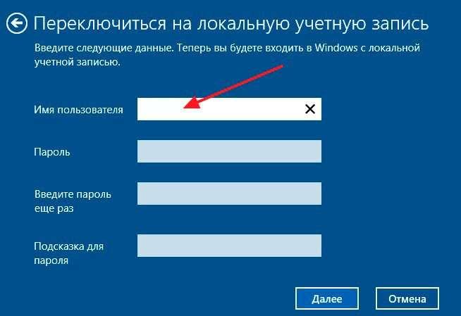 Як видалити обліковий запис Microsoft Windows 10 з компютера