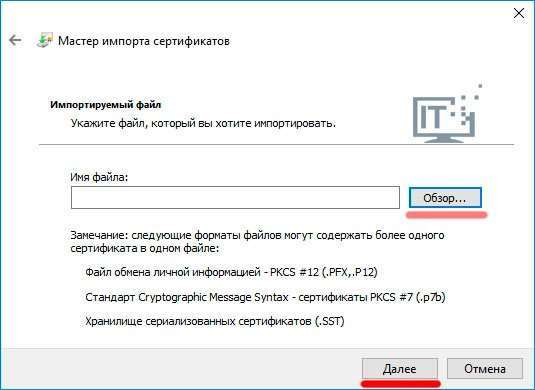 net ERR INSECURE RESPONSE – що це за помилка в браузері