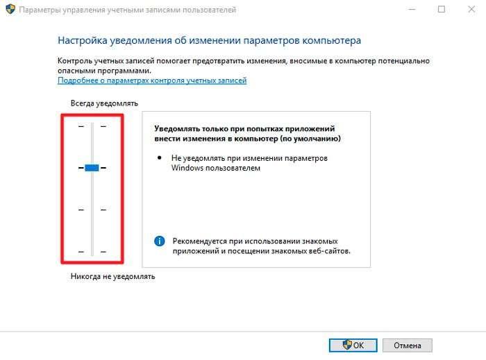 Як відключити UAC Windows 10 – контроль облікових записів