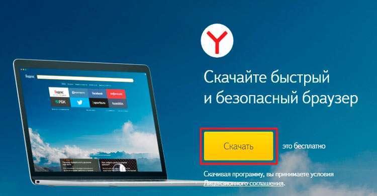 Оновити Яндекс браузер до останньої версії безкоштовно – два способу