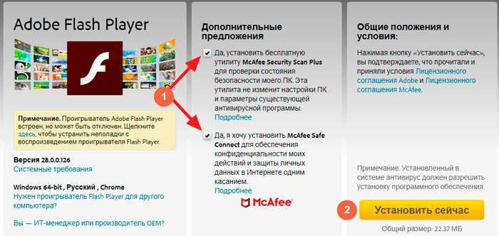 Adobe Flash Player встановити безкоштовно останню версію без реєстрації для Windows 7