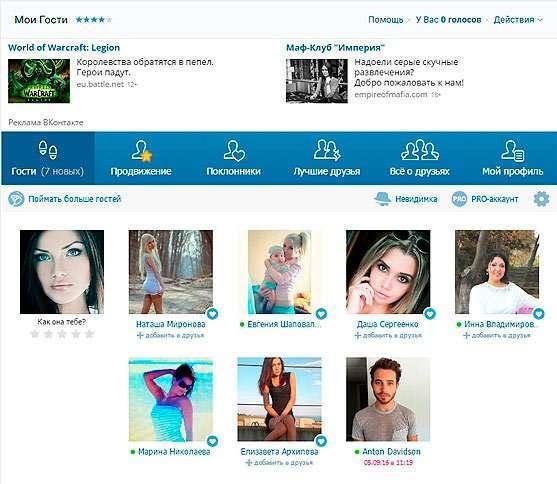 Як дізнатися, хто заходив на мою сторінку ВКонтакте