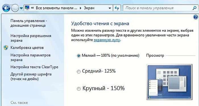 Як зменшити масштаб екрану на компютері, ноутбуці