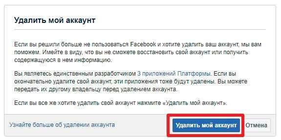 Як видалити сторінку в Фейсбук назавжди без відновлення або тимчасово дезактивувати