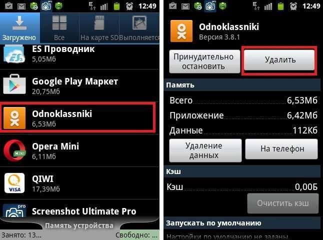Як видалити сторінку в Однокласниках через телефон
