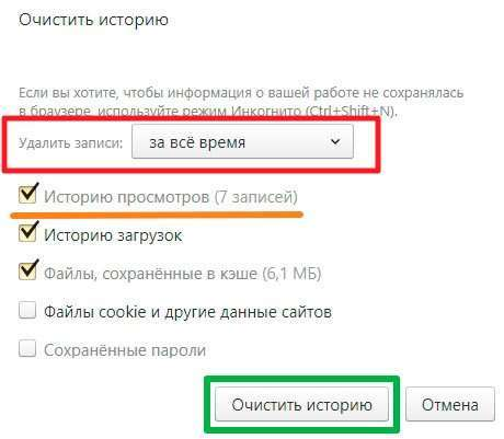 Як подивитися історію браузера Яндекс, очистити вибірково або повністю?