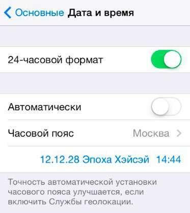 Як поміняти дату в iPhone простим способом