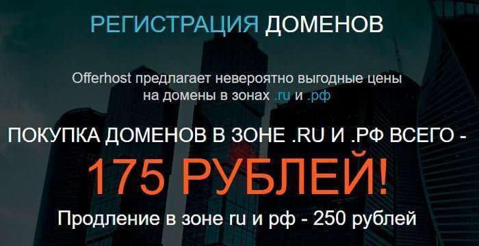 Хостинг Офферхост ру: переваги сервісу Offerhost.ru