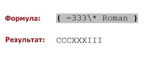Римські цифри від 1 до 20 – як набрати на компютері?