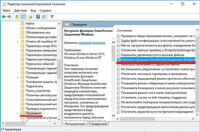 Як відключити Windows SmartScreen 10 – актуальна інструкція
