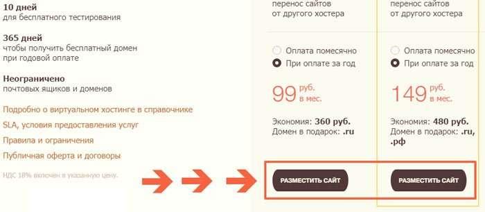 Хостинг Timeweb.ru з вбудованим конструктором сайтів