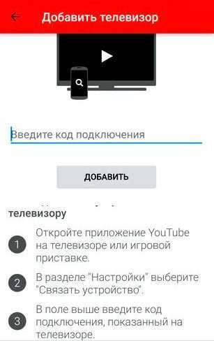 Як на Youtube com activate ввести код з телевізора?