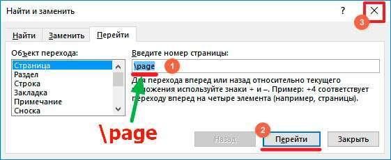 Як у Ворді видалити порожню сторінку або з текстом