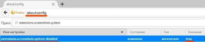 Mozilla Firefox Screenshots – що за програма, як відключити