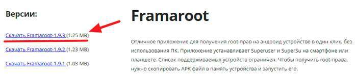 Як встановити на Андроїд рут права – відкрити Root доступ