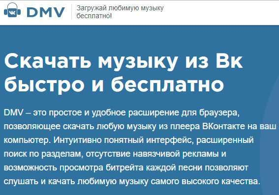 Пошук Вконтакте без реєстрації – люди, групи, музика