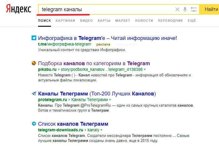 Як в Телеграме знайти канал – шукаємо потрібні канали в Telegram