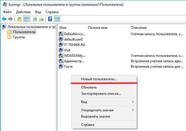 Як створити гостьову обліковий запис на Windows 10