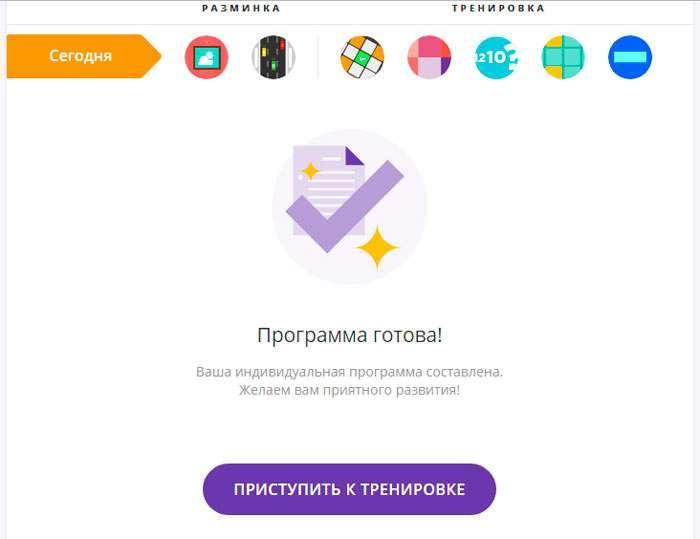 Wikium.ru – програма розвитку, Викиум тренажери для мозку