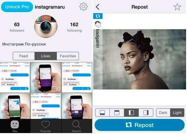 Як робити репост в Instagram різними способами