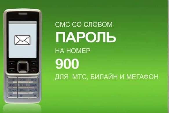 Як підключити Сбербанк Онлайн на телефон