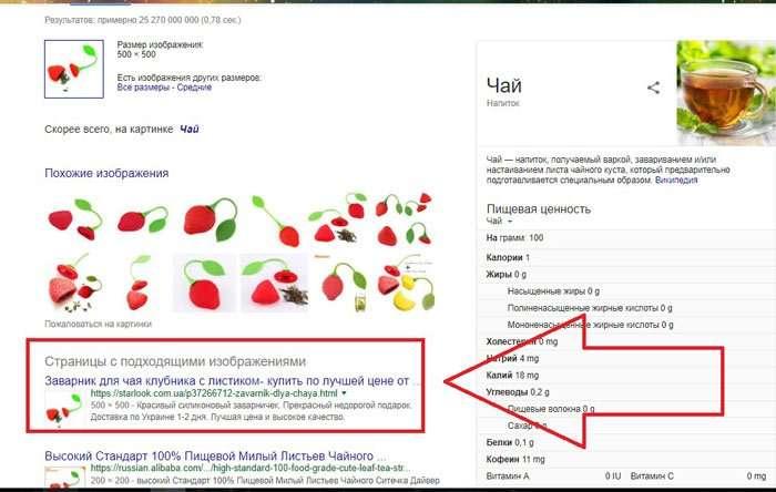 Пошук Гугл з фото, картинки – як знайти фотографію в інтернеті фотографії