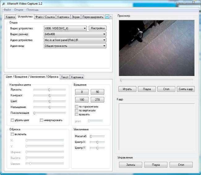 Запис відео з веб камери – що для цього потрібно, які програми краще