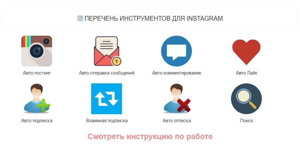 Запустили сервіс InstaRU для розкрутки аккаунта Instagram