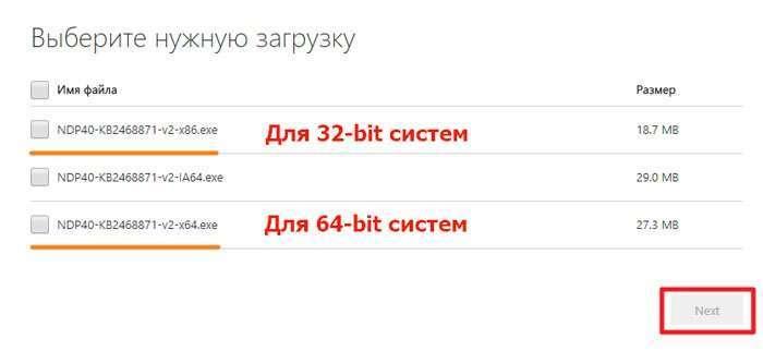ndp40-kb2468871-v2-x86.exe не вдалося завантажити файл оновлення Windows