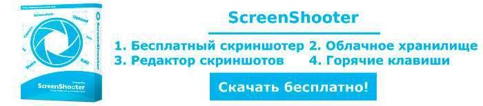ScreenShooter: як зробити і відредагувати скріншот на компютері