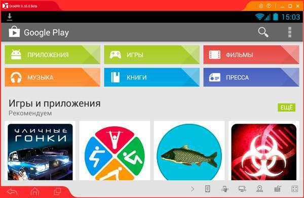 Завантажити емулятор Android на компютер – який краще встановити?