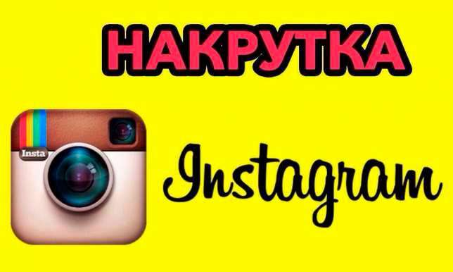 Як накрутити передплатників в Instagram, залучити реальних фоловерів