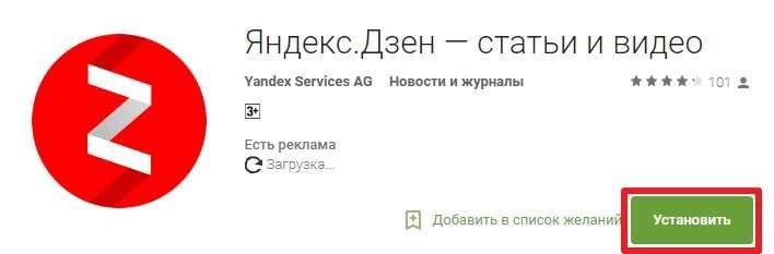 Як включити Яндекс Дзен і дивитися, читати стрічку новин?