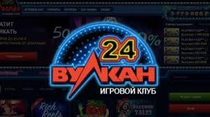 Игровые автоматы Вулкан 24: играть онлайн с выводом