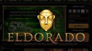 Казино Eldorado играть онлайн на деньги с выплатами