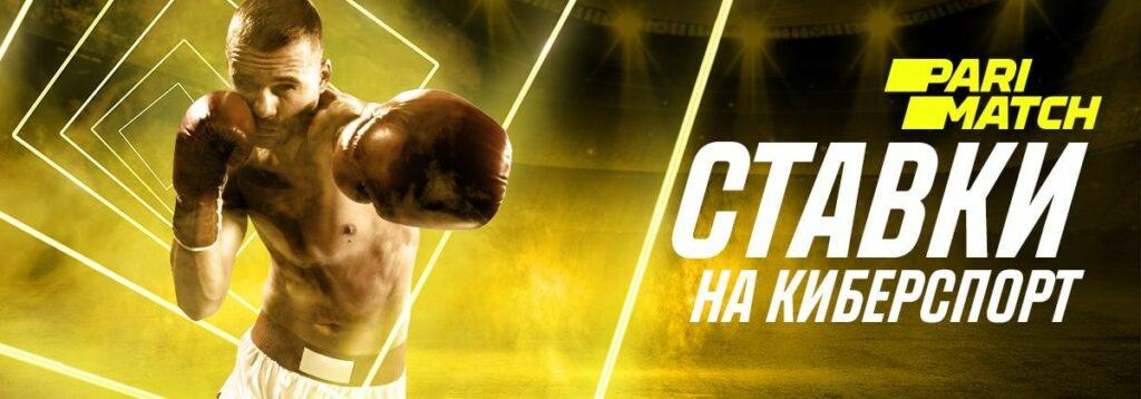 Ставки на бокс в БК Париматч — как научиться ставить выигрышные ставки на бокс