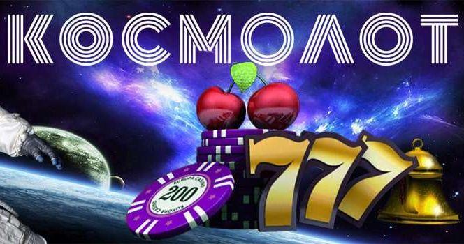 Огляд казино космолот